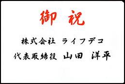 tatefuda-1.png