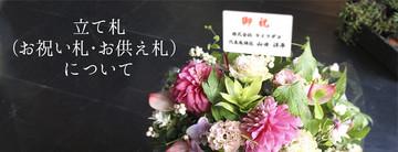 tatefuda-bnr.jpg